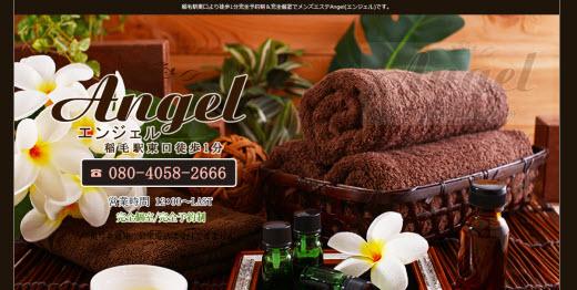 Angel エンジェル