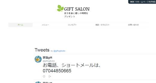 GIFT SALON