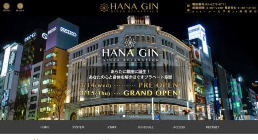 HANA GIN 華銀