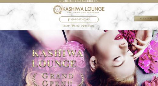 Kashiwa Lounge