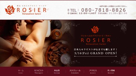 ROSIER ロージア