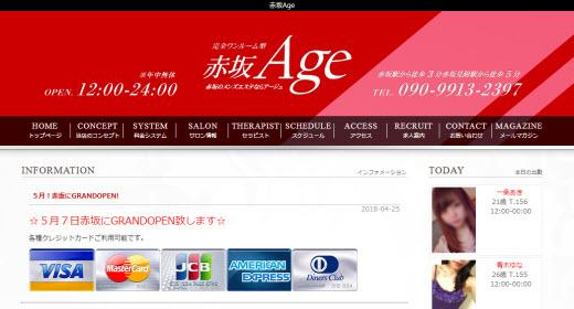 Age アージュ