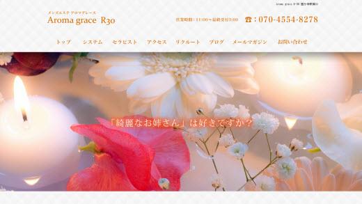 Aroma grace R30