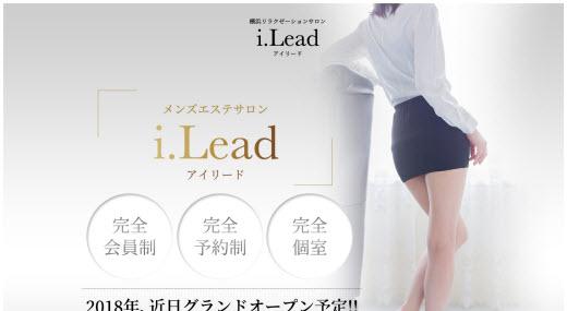 i.Lead アイリード