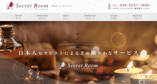 Secret Room シークレットルーム