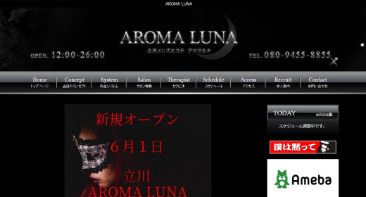 AROMA LUNA アロマルナ