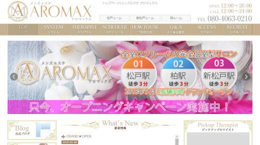 AROMAX アロマックス
