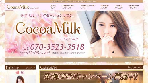 CocoaMilk ココアミルク