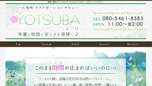 YOTSUBA よつば