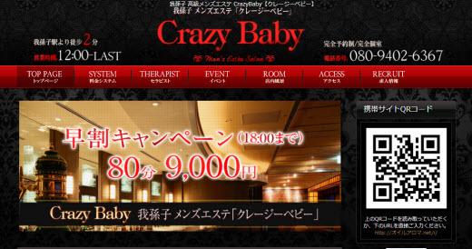CrazyBaby クレージーベビー