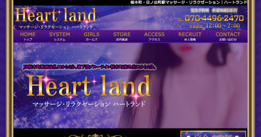 Heart land ハートランド