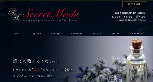 Secret Mode シークレットモード