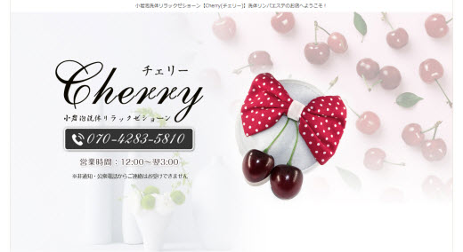 CLOSED! Cherry ちぇりー