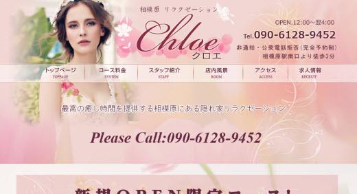 Chloe クロエ