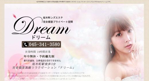 Dream ドリーム