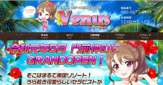 Venus ヴィーナス