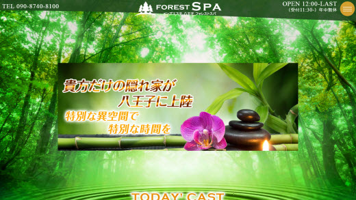 Forest Spa フォレストスパ