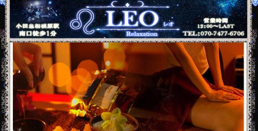 LEO レオ