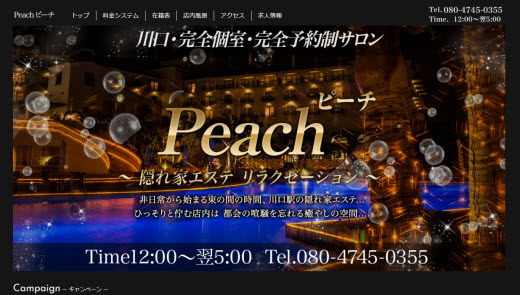 CLOSED! Peach ピーチ