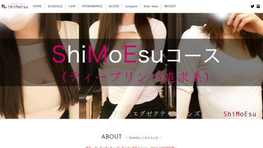 ShiMoEsu シモエス