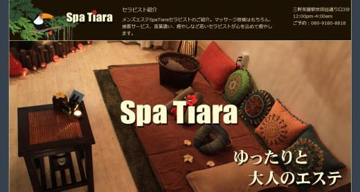 Spa Tiara スパティアラ