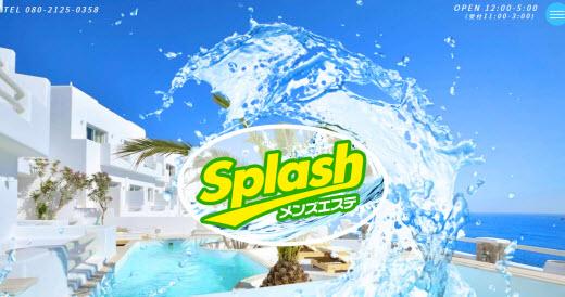 Splash スプラッシュ