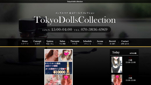 Tokyo Dolls Collection