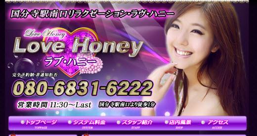 Love Honey ラブハニー