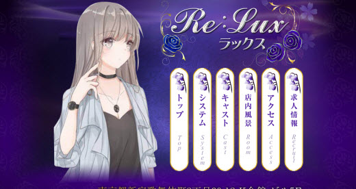 Re:lux ラックス