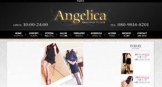 Angelica アンジェリカ