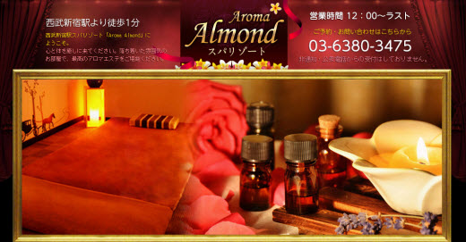 Aroma Almond
