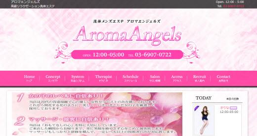 Aroma Angels アロマエンジェルズ