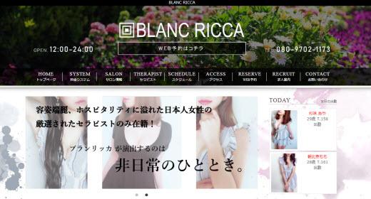 BLANC RICCA ブランリッカ