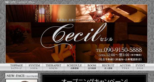 Cecil セシル