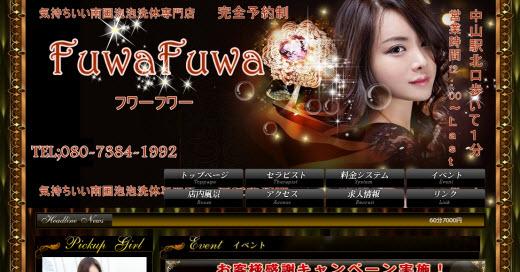 Fuwa Fuwa フワフワー