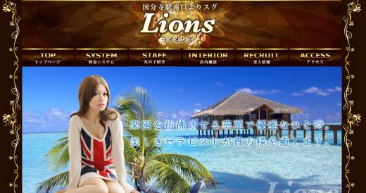 CLOSED! Lions ライオンズ