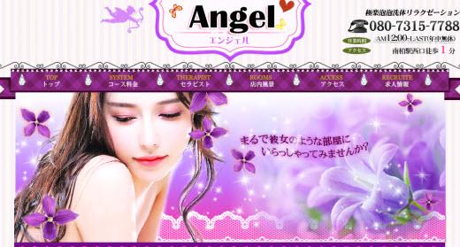 CLOSED! Angel エンジェル