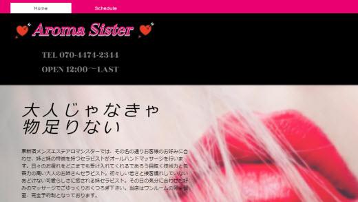 Aroma Sister アロマシスター