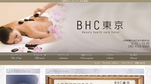 BHC東京