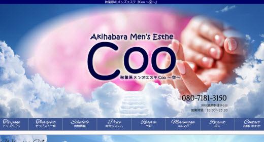 Coo 空
