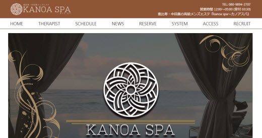 kanoa spa カノアスパ
