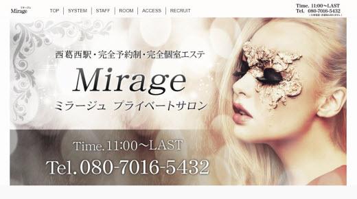 Mirage ミラージュ