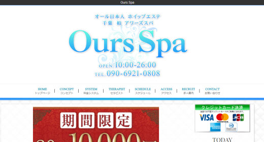 Ours Spa アワーズスパ