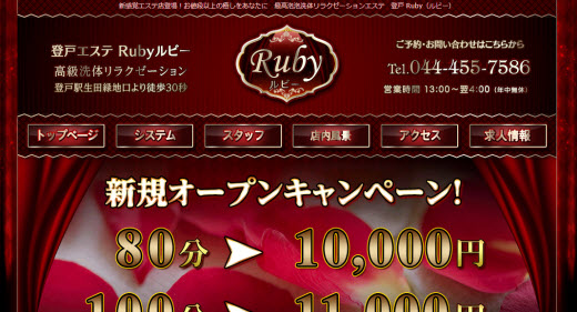 Ruby ルビー