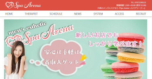 Spa Arena スパアリーナ