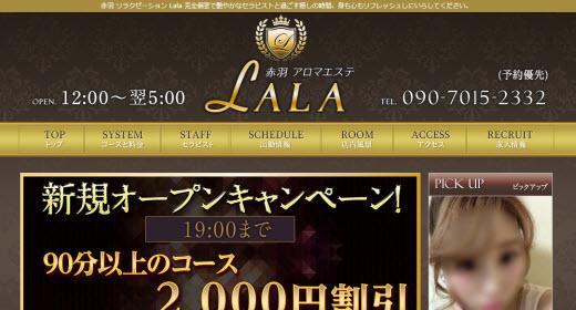 Lala ララ