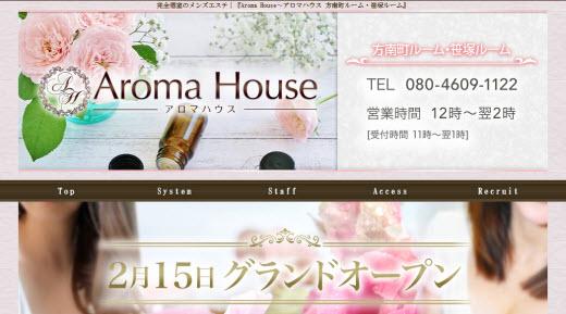 Aroma House アロマハウス