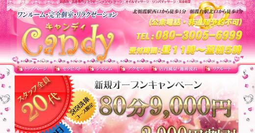Candy キャンディ