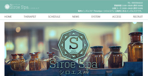 Siroe Spa シロエスパ