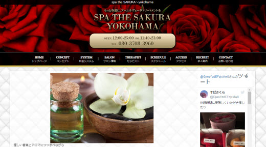 spa the SAKURA